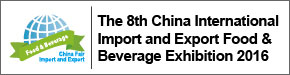 The 8th China International Import and Export Food & Beverage Exhibition 2016