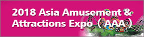 2018 Asia Amusements and Attraction Expo
