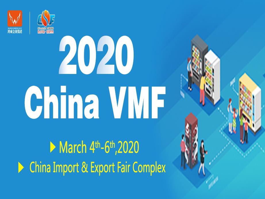 Guangzhou Int' l Vending Machines and Self-service Facilities Fair (China VMF 2020)